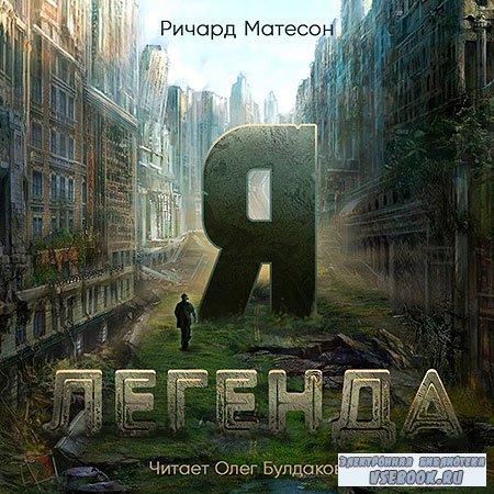 Матесон Ричард  - Я - легенда  (Аудиокнига) читает Олег Булдаков