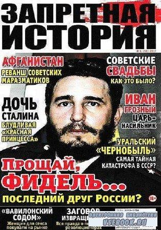 Запретная история №1 - 2017