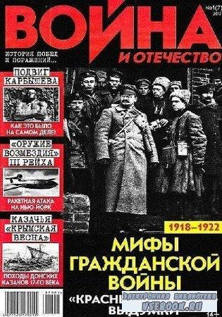 Война и отечество №1 - 2017