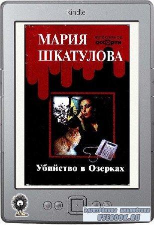 Шкатулова Мария - Убийство в Озерках