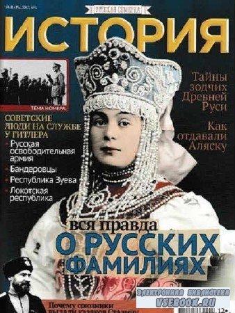 История от Русской Семёрки №1 - 2017