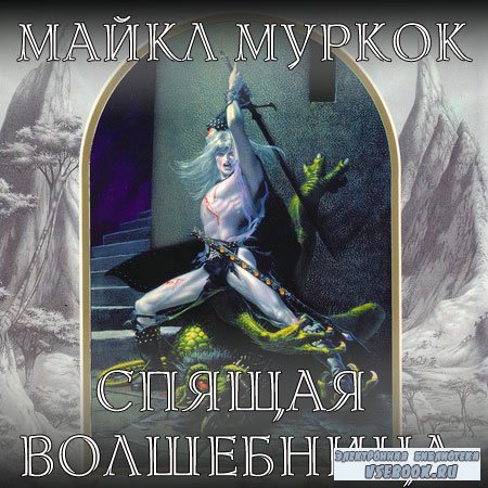 Муркок Майкл - Спящая волшебница  (Аудиокнига)