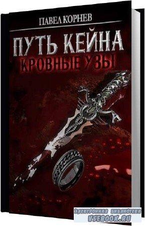 Павел Корнев. Кровные узы (Аудиокнига)
