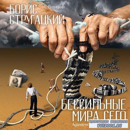 Стругацкий Борис - Бессильные мира сего  (Аудиокнига)