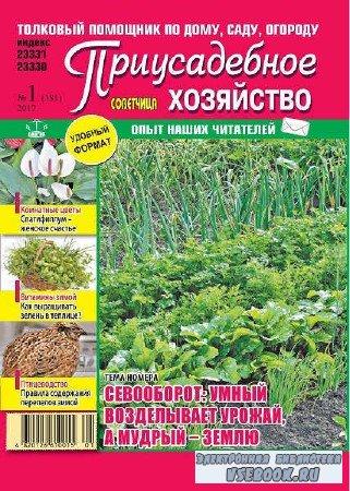 Приусадебное хозяйство №1 - 2017