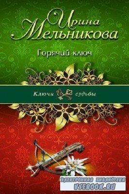 Мельникова Ирина - Горячий ключ (Аудиокнига), читает Ненарокомова Т.