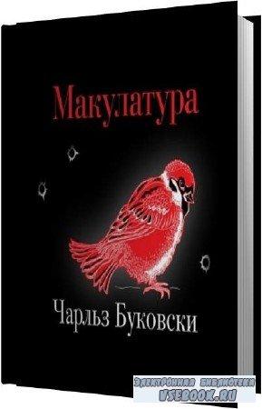 Чарльз Буковски. Макулатура (Аудиокнига)