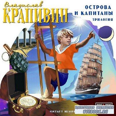 Крапивин Владислав - Хронометр (Аудиокнига)