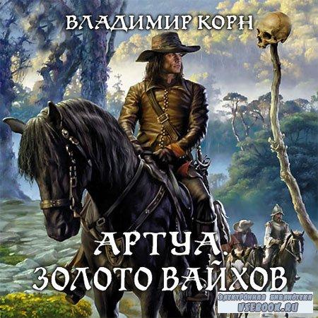 Корн Владимир - Артуа. Золото вайхов  (Аудиокнига)