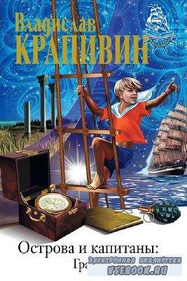 Крапивин Владислав - Граната (Аудиокнига)
