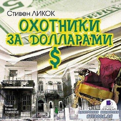 Ликок Стивен - Охотники за долларами (Аудиокнига)