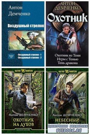 Демченко Антон - Сборник из 27 произведений