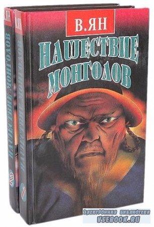 Василий Ян. Нашествие монголов в 2 томах