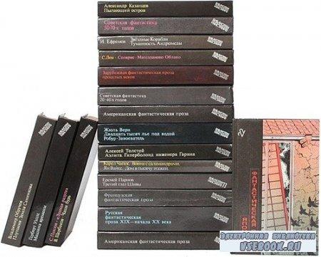 Серия Библиотека фантастики в 24 томах (30 книг)