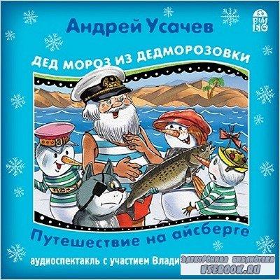 Усачёв Андрей - Дед Мороз из Дедморозовки. Путешествие на Айсберге (Аудиокн ...
