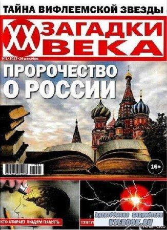 Загадки ХХ века  №1 - 2017