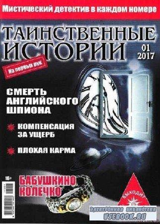 Таинственные истории  №1 - 2017