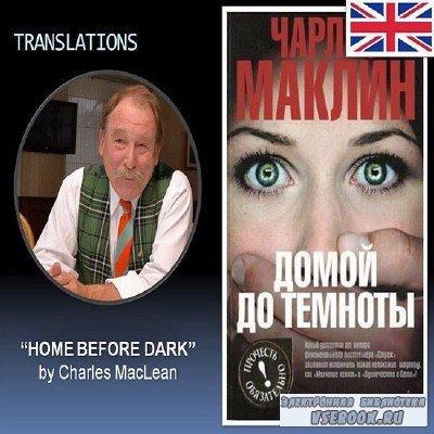Маклин Чарльз - Домой до темноты (Аудиокнига)
