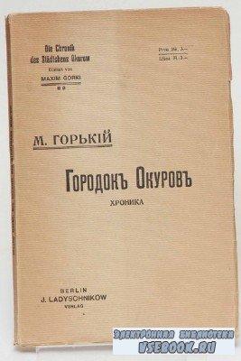 Горький Максим - Городок Окуров (Аудиокнига)