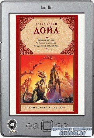 Конан Дойль Артур - Затерянный мир. Отравленный пояс. Когда Земля вскрикнула (сборник)