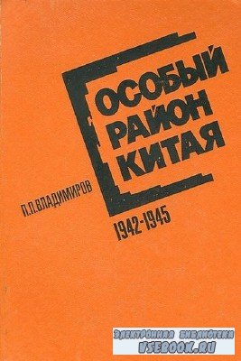 Владимиров Петр - Особый район Китая. 1942 - 1945 гг. (Аудиокнига)