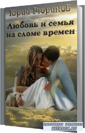 Юрий Рюриков. Любовь и семья на сломе времен (Аудиокнига)