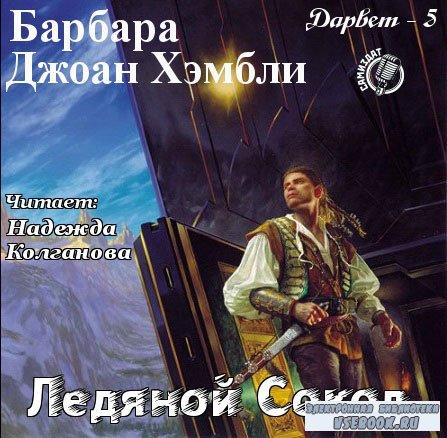Хэмбли Барбара - Ледяной Сокол  (Аудиокнига)