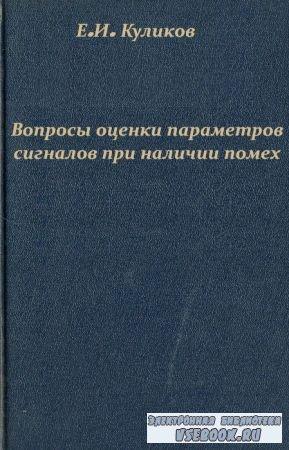 Куликов Е.И. - Вопросы оценки параметров сигналов при наличии помех