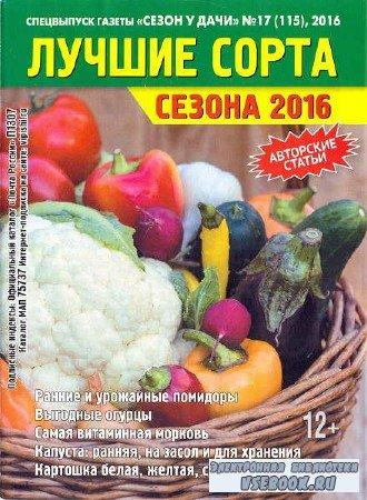 Сезон у дачи. Спецвыпуск №17 - 2016