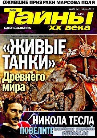Тайны ХХ века №35 - 2016