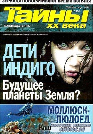Тайны ХХ века №36 - 2016