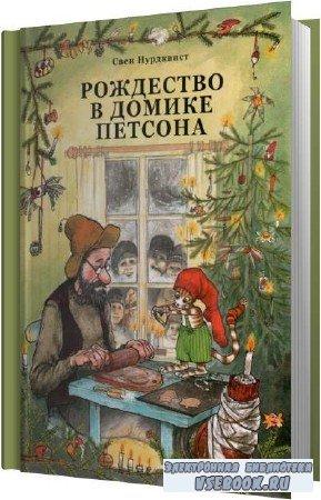 Свен Нурдквист. Рождество в домике Петсона (Аудиокнига)