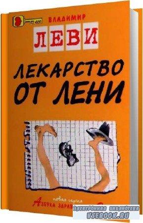 Владимир Леви. Лекарство от лени (Аудиокнига)