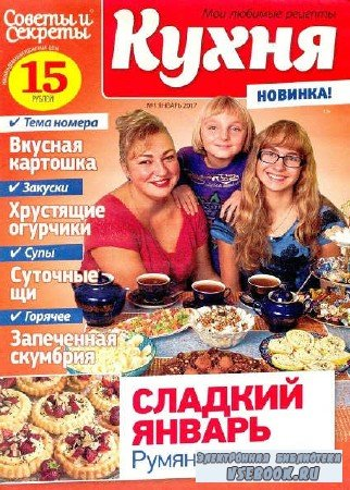 Советы и секреты. Кухня №1 - 2017