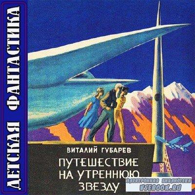 Губарев Виталий - Путешествие на Утреннюю Звезду (Аудиокнига)