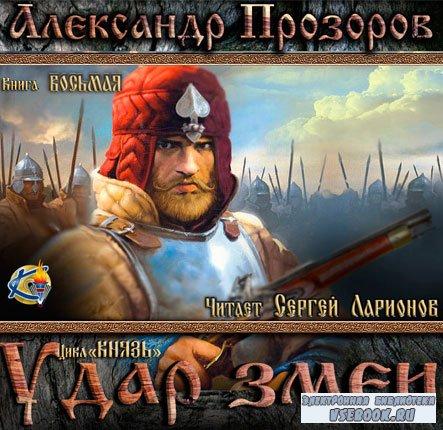 Прозоров Александр - Князь. Удар змеи  (Аудиокнига)