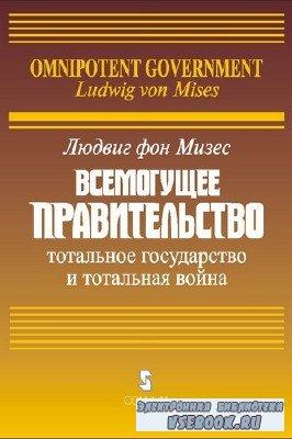 фон Мизес Людвиг - Всемогущее правительство (Аудиокнига)