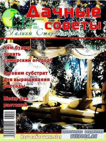 Дачные советы Галины Старосельцевой №1 - 2017
