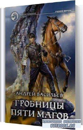 Андрей Васильев. Гробницы пяти магов (Аудиокнига)