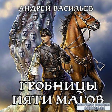 Васильев Андрей - Ученики Ворона. Гробницы пяти магов  (Аудиокнига)