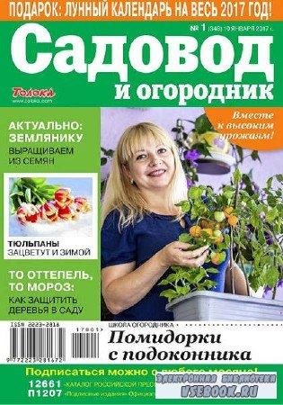 Садовод и огородник №1 - 2017
