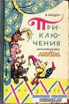 Эмден Эсфирь - Приключения маленького актера (Аудиокнига), читает Човжик А.
