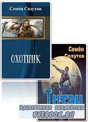 Созутов Семен - Собрание из 16 произведений