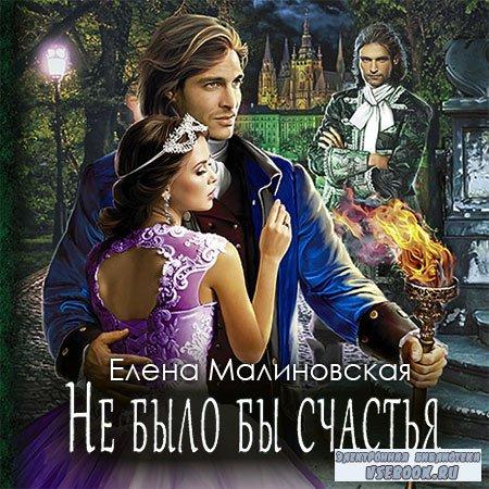 Малиновская Елена - Не было бы счастья  (Аудиокнига)