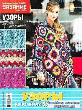 Вязание ваше хобби. Приложение к журналу №2 - 2017