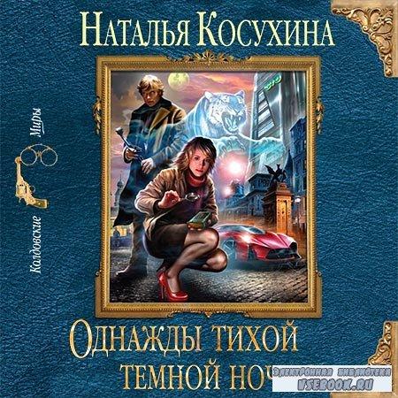 Косухина Наталья - Однажды тихой темной ночью  (Аудиокнига)