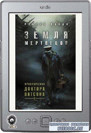 Райан Роберт - Земля мертвецов