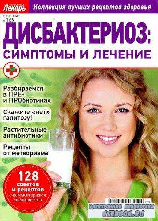 Народный лекарь. Спецвыпуск №169 - 2016