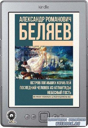 Беляев Александр - Остров погибших кораблей. Последний человек из Атлантиды. Небесный гость (сборник)