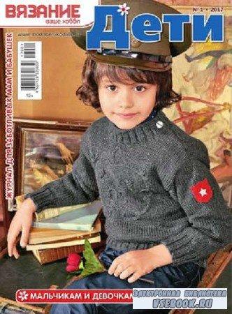 Вязание ваше хобби. Дети №1 - - 2017